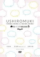 Wイシダ朗読劇 USHIROMUKI