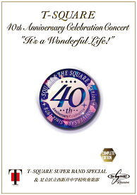 "40th Anniversary Celebration Concert ""It's a Wonderful Life!"" Complete Edition [ T-SQUARE Super Band Special & 足立区立西新井中学校吹奏楽部 ]"