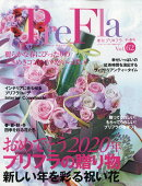 季刊 PreFla (プリ*フラ) 2020年 03月号 [雑誌]