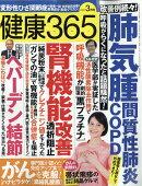 健康365 (ケンコウ サン ロク ゴ) 2020年 03月号 [雑誌]