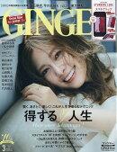GINGER (ジンジャー) 2020年 03月号 [雑誌]