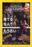 NATIONAL GEOGRAPHIC (ナショナル ジオグラフィック) 日本版 2020年 03月号 [雑誌]