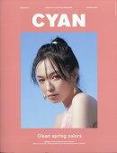 CYAN issue (シアンイシュー) 024 2020年 03月号 [雑誌]