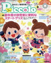 Piccolo (ピコロ) 2020年 03月号 [雑誌]