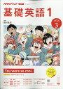 NHK ラジオ 基礎英語1 2020年 03月号 [雑誌]