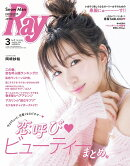 Ray (レイ) 2020年 03月号 [雑誌]