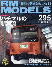 RM MODELS (アールエムモデルス) 2020年 03月号 [雑誌]