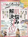 LDK the Beauty (エルディーケイザビューティー) 2020年 03月号 [雑誌]