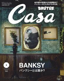 Casa BRUTUS (カーサ・ブルータス) 2020年 03月号 [雑誌]