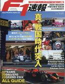 F1 (エフワン) 速報 2020年 3/19号 [雑誌]
