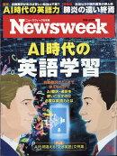 Newsweek (ニューズウィーク日本版) 2020年 3/3号 [雑誌]