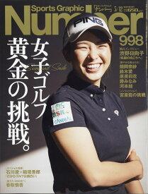Sports Graphic Number (スポーツ・グラフィック ナンバー) 2020年 3/12号 [雑誌]