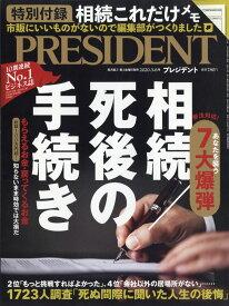 PRESIDENT (プレジデント) 2020年 3/6号 [雑誌]