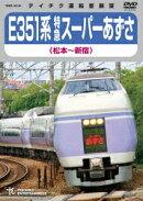 E351系 特急スーパーあずさ 松本〜新宿