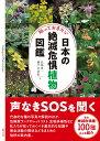 知っておきたい日本の絶滅危惧植物図鑑 [ 長澤 淳一 ]