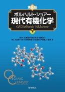 ボルハルト・ショアー現代有機化学(第8版)下