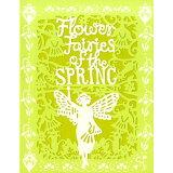 フラワーフェアリーズ花の妖精たち 春