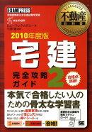 宅建完全攻略ガイド(2010年度版 2)