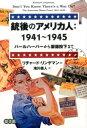 銃後のアメリカ人:1941〜1945 パールハーバーから原爆投下まで [ リチャード・リンゲマン ]