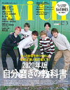 with (ウィズ) 2020年 03月号 [雑誌]