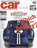car MAGAZINE (カーマガジン) 2020年 03月号 [雑誌]