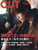 Cut (カット) 2020年 03月号 [雑誌]