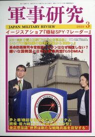 軍事研究 2020年 03月号 [雑誌]