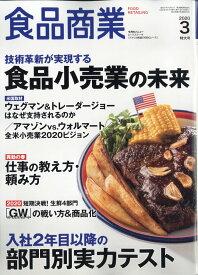 食品商業 2020年 03月号 [雑誌]