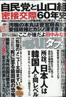 実話BUNKA (ブンカ) タブー 2020年 03月号 [雑誌]