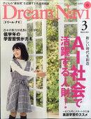 Dream Navi (ドリームナビ) 2020年 03月号 [雑誌]