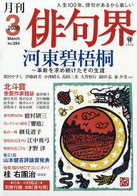 俳句界 2020年 03月号 [雑誌]