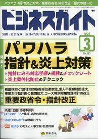 ビジネスガイド 2020年 03月号 [雑誌]