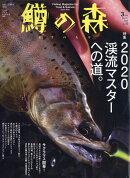鱒の森 2020年 03月号 [雑誌]