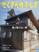 月刊 たくさんのふしぎ 2020年 03月号 [雑誌]