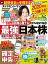 ダイヤモンドZAi(ザイ) 2020年 3月号 [雑誌] (2020年の最強の日本株&確定申告& 億り人のセキララ座談会)