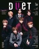 Duet (デュエット) 2020年 03月号 [雑誌]