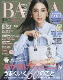 コンパクト版BAILA (バイラ) 2020年 03月号 [雑誌]