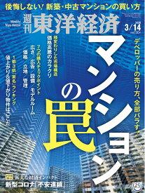 週刊 東洋経済 2020年 3/14号 [雑誌]