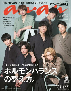anan (アンアン) 2020年 3/25号 [雑誌]