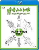 ピカ☆☆ンチ LIFE IS HARDだからHAPPY 【Blu-ray】