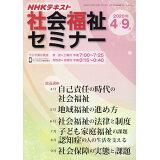 NHK社会福祉セミナー(2020年4→9月) (NHKテキスト)