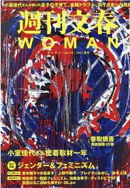 週刊文春WOMAN(vol.10) 特集:ジェンダー&フェミニズム (文春ムック)