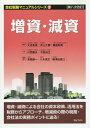 会社税務マニュアルシリーズ(2)第8次改訂 増資・減資 [ 大沼長清 ]