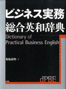 ビジネス実務総合英和辞典 [ 菊地義明 ]