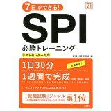 7日でできる!SPI必勝トレーニング('21)