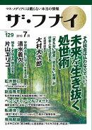 ザ・フナイ(vol.129(2018年7月)