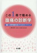 この1冊で極める腹痛の診断学