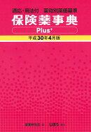 保険薬事典Plus+ 平成30年4月版