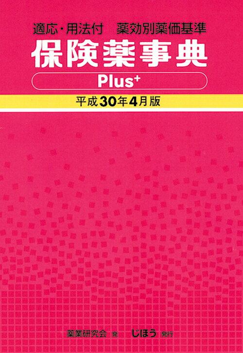 保険薬事典Plus+ 平成30年4月版 [ 薬業研究会 ]