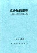 広告動態調査(2016年版)